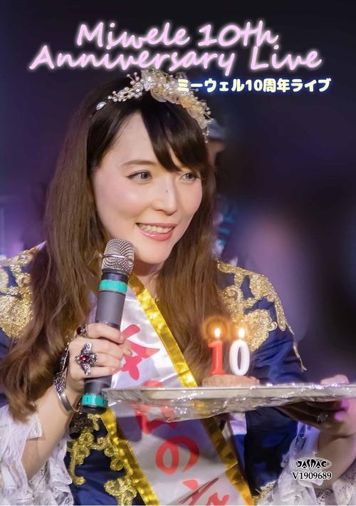 【DVD】ミーウェル10周年ライブ