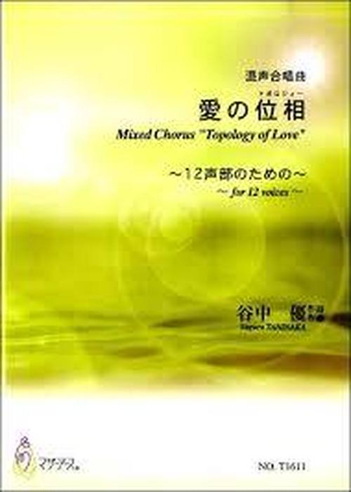"""T1611 Mixed Chorus """"Topology of Love""""(S. TANINAKA /Full Score)"""
