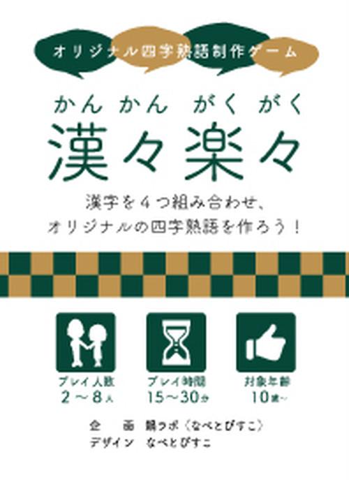 オリジナル四字熟語制作ゲーム 漢々楽々