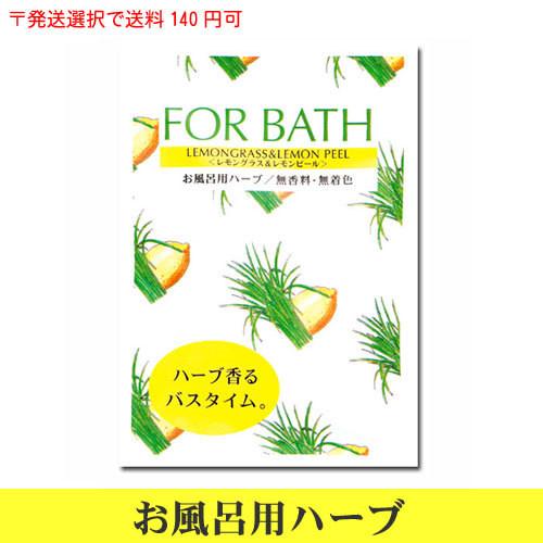 お風呂用ハーブ レモングラス&レモンピール FORBATH(フォアバス) ハーブ入浴剤 (無香料・無着色 )『メール便発送可』