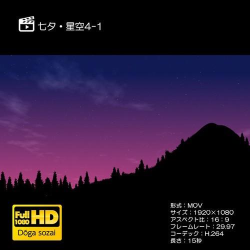 七夕・星空4-1