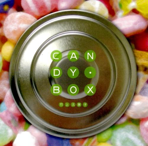 【mp3データ】9曲入album「Candy・Box」(2006)/竹上久美子