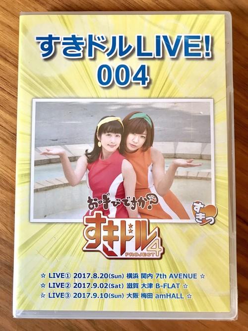 すきドル4 公式DVD 〜お呼び表紙ver.〜