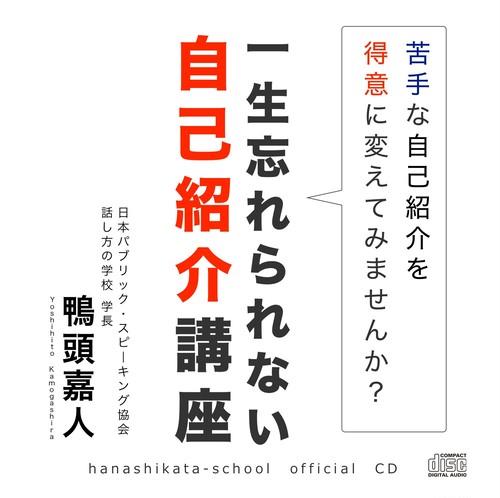 『一生忘れられない自己紹介講座』CD&DVDセット【特別キャンペーン中 40%OFF】定価27,000円