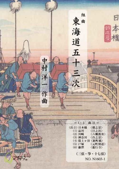 N1603-1 東海道五十三次(三,箏,17,尺/中村洋一/楽譜)