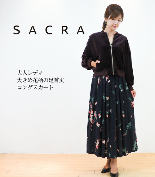 SACRA サクラ  AUTUMN FLOWERSギャザースカート 118507123  ロングスカート  日本製 MADE IN JAPAN