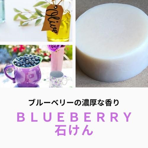 BLUEBERRY石けん 100g ブルーベリーの濃厚な香り Herb・Room leaf 肌にやさしいソープ 碧ものがたり