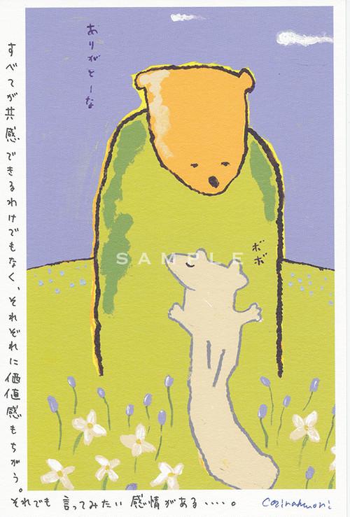 鯨森惣七ポストカード
