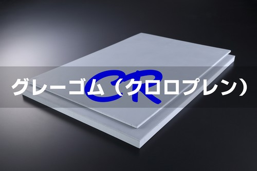 グレーゴム(CR) A65  5t (厚)x 50mm(幅) x 1000mm(長さ)
