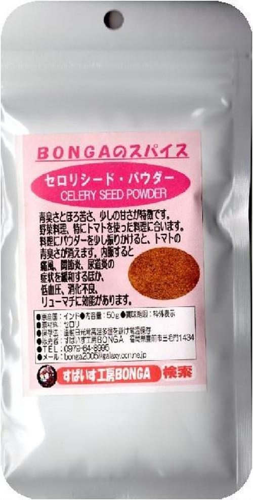 「セロリシード(パウダー)」BONGAのスパイス&ハーブ【50g】