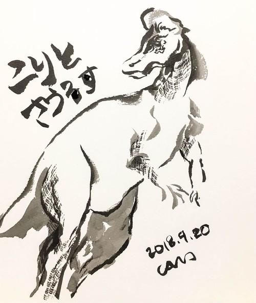 【恐竜原画】コリトサウルス【水墨画】