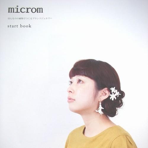 【送料無料】 micromの プランツジュエリーstart book