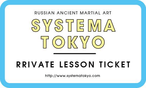 Private lesson ticket 10 classes