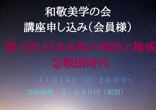 和敬美学の会 第六回(11月)講座受講料(会員様)  日本女性の地位と権威② 戦国時代