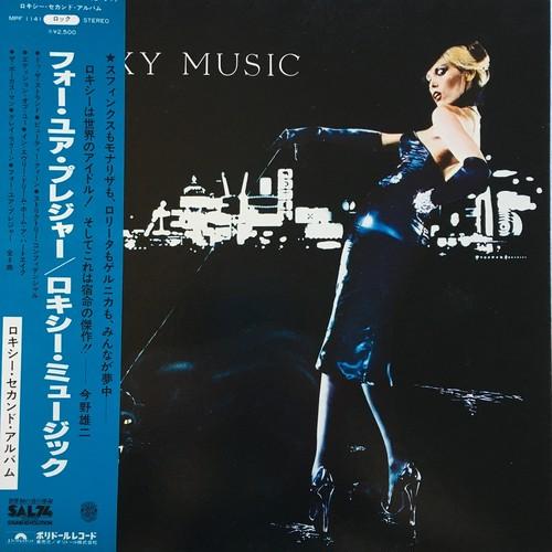 【LP・国内盤】ロキシー・ミュージック / フォー・ユア・プレジャー