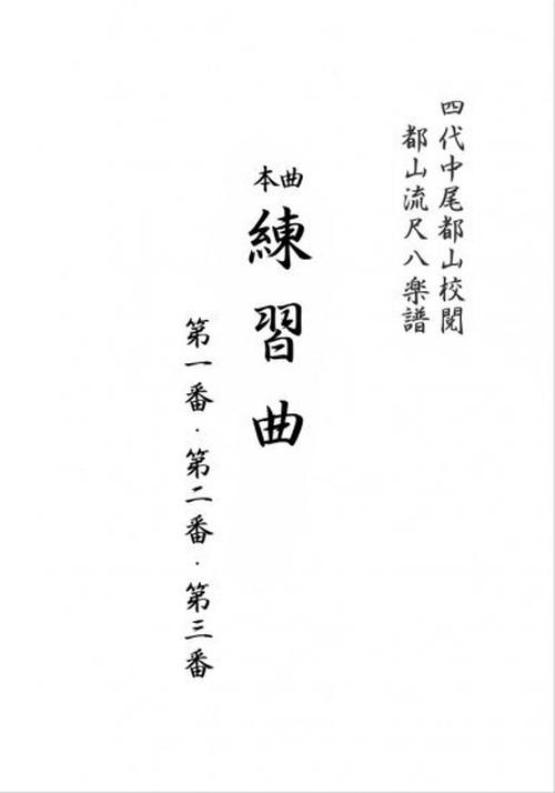 T32i009 練習曲 第一番/第二番/第三番(尺八/流祖 中尾都山/楽譜)