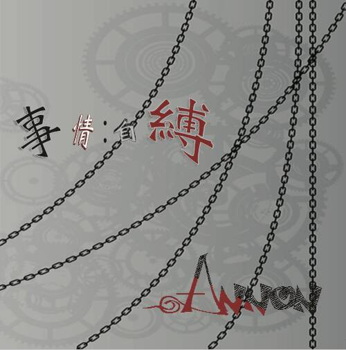 2nd EP【事情:自縛】