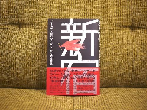 新宿 ゴールデン街のひとびと【新本】