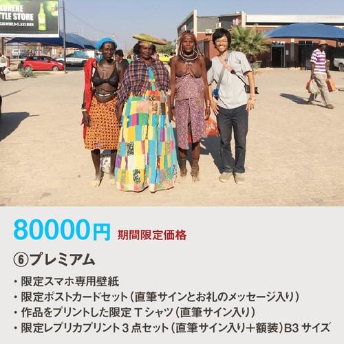 ナミビア3部族をテーマにしたアートプロジェクト ⑥プレミアム:限定レプリカプリント3点セット&ポストカード&スマホ専用壁紙