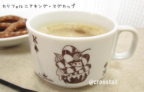 キングスネーク・マグカップ