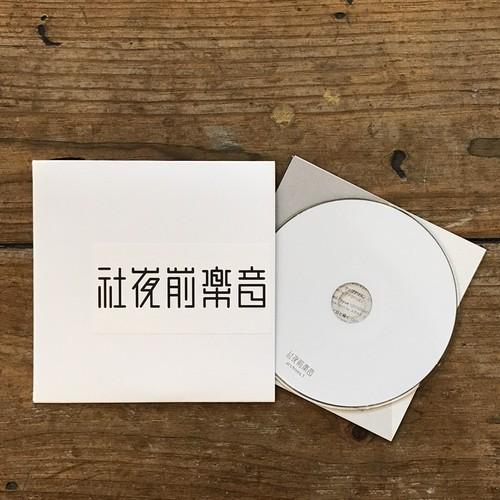 """音楽前夜社 """"archives 1"""""""