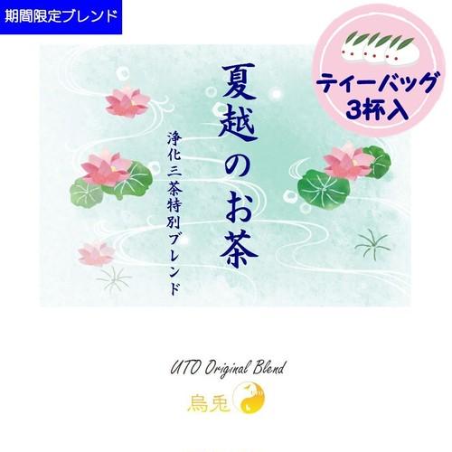 3杯入 6月27日まで 期間限定ブレンド『夏越のお茶』(ティーバッグタイプ)