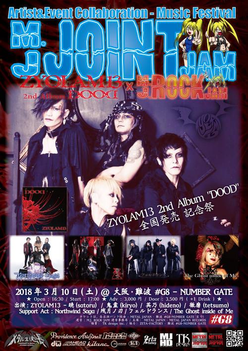 【チケット販売】ZYOLAM13 x METAL JAPAN - M.J. JOINT JAM - 2018年3月10日(土) @ 大阪・難波 #G8 - NUMBER GATE