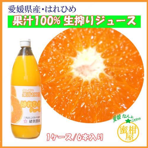 2017年【果汁100%生搾りジュース】 はれひめ1L×6本