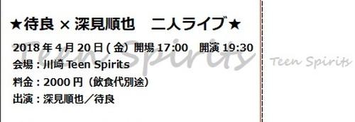 2018/4/20(金)川崎Teen Spirits ライブチケット