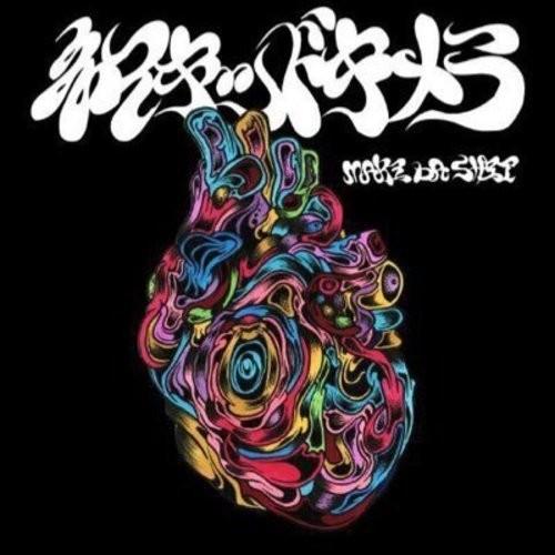 【特典アリ】MAKI DA SHIT - ネイキッドキメラ (CD)