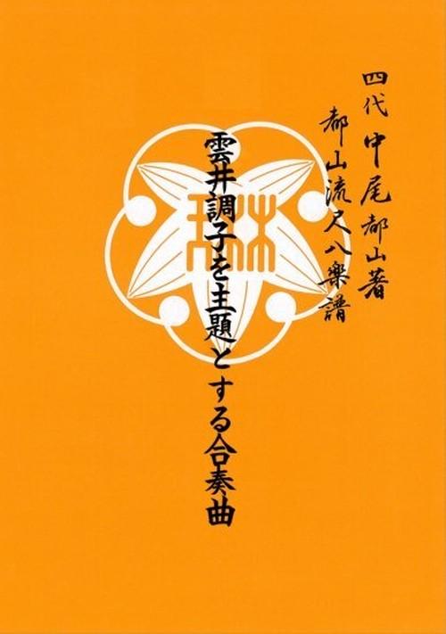 T32i411 KUMOICHOSHIOSHUDAITOSURUGASSOKYOKU(Shakuhachi/N. Soyo Shodai /Full Score)