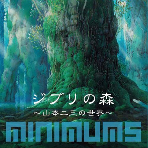 (通常盤)ジブリの森~山本二三の世界~ / minimums