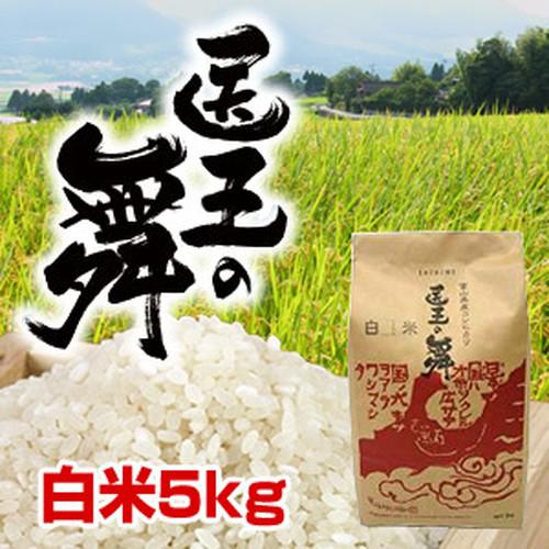 富山県産コシヒカリ「医王の舞」白米5kg