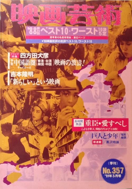 映画芸術88ベストテン号