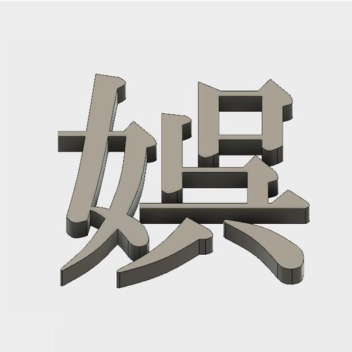 """娯   【立体文字180mm】(It means """"entertainment"""" in English)"""