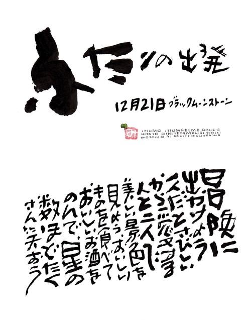 12月21日 結婚記念日ポストカード【ふたりの出発】