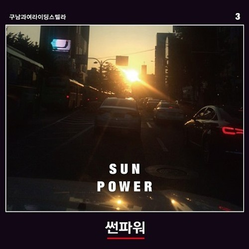 "Goonamguayeoridingstella / ""Sun Power"" [CD]"