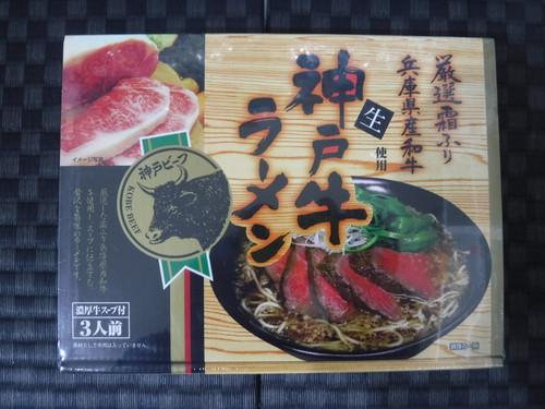 神戸牛ラーメン  (兵庫県)