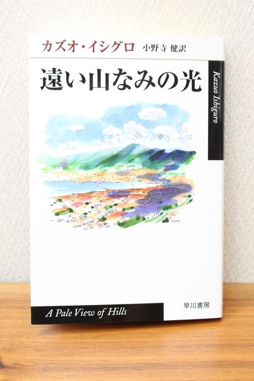 遠い山なみの光 カズオ・イシグロ著 小野寺健訳