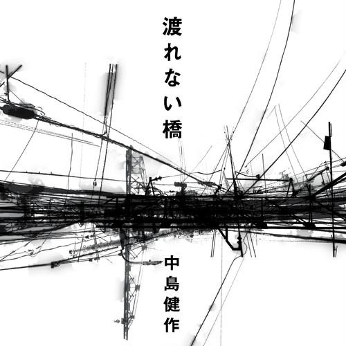 ALBUM : 渡れない橋 / 中島健作