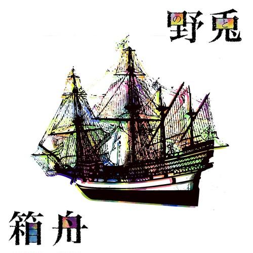 【CD】野兎 「箱舟」 [NOTO-001]