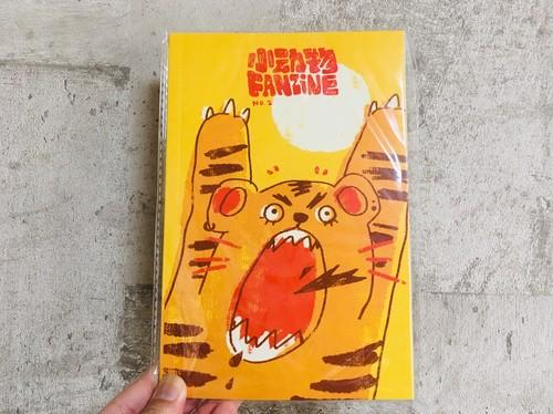 小動物FANZINE No.2 (ZINE&TAPE)