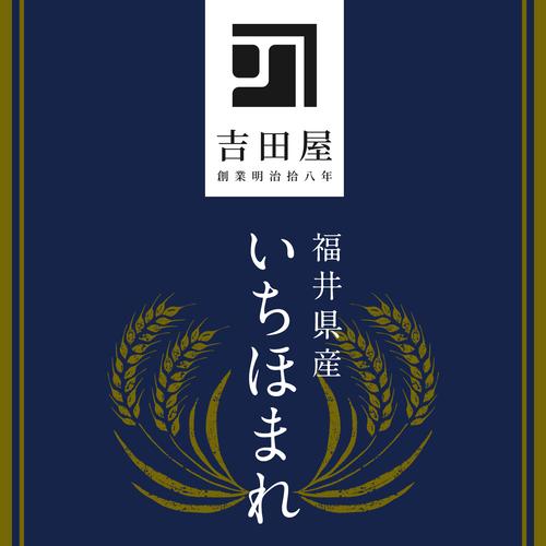 令和元年産 福井県産いちほまれ 5kg 無農薬 無化学肥料