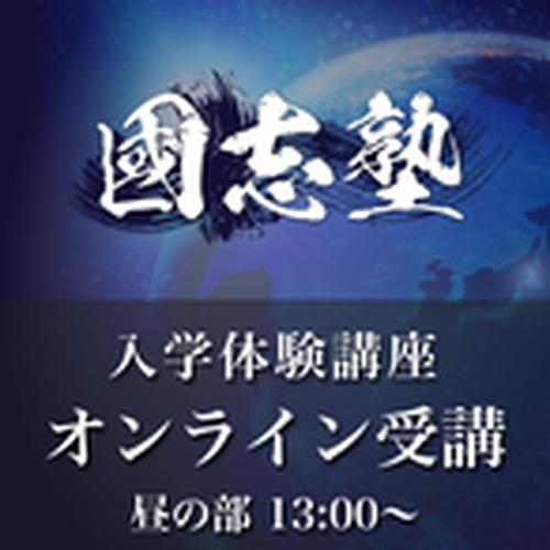 國志塾東京1期 受講費(未払い分)