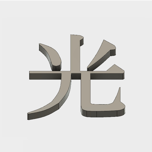 "光   【立体文字180mm】(It means ""light"" in English)"