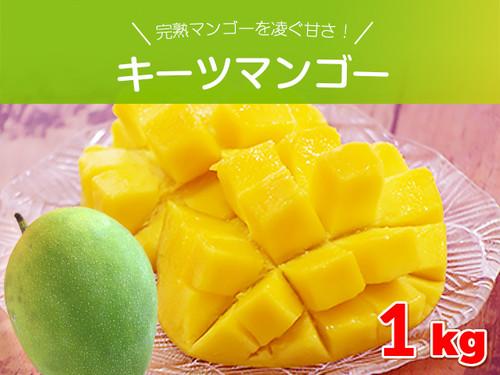キーツマンゴー約1キロ(1~2玉) 沖縄県産 完熟マンゴーを凌ぐ甘さ