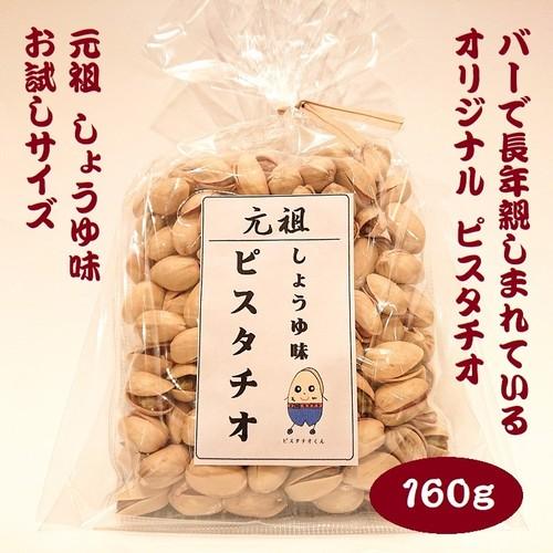 元祖 しょうゆ味のピスタチオ【お試しサイズ】