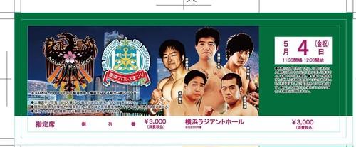 【チケット】5/4(金祝)横浜大会*指定席