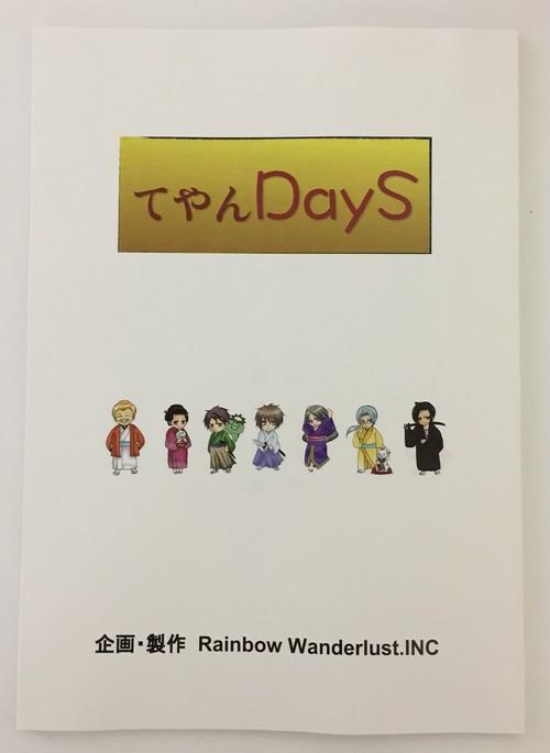 【台本】舞台「てやんDays」シナリオ・幕末・江戸・コメディ・アニメ・着物