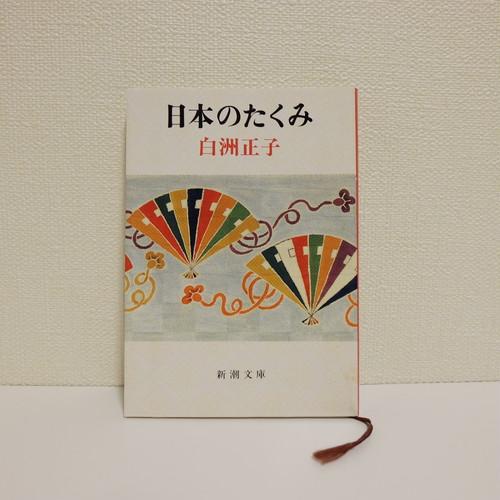 日本のたくみ